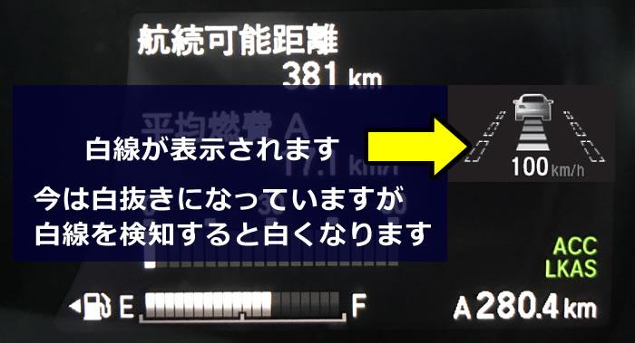 LKAS作動