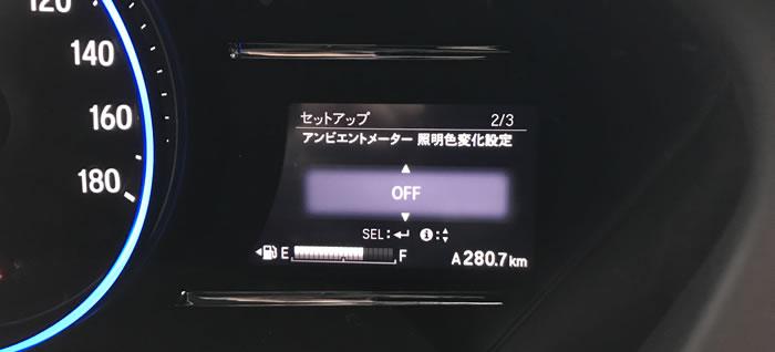 ヴェゼルのアンビエントメーター変化設定OFF
