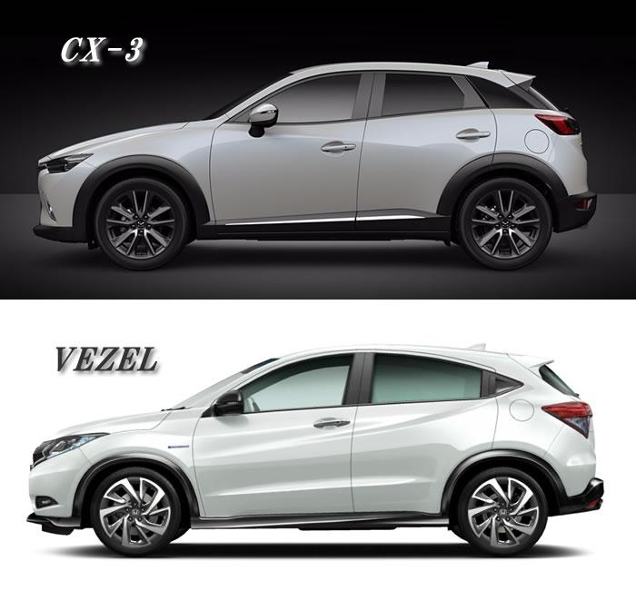 CX-3とヴェゼル、側面から比較