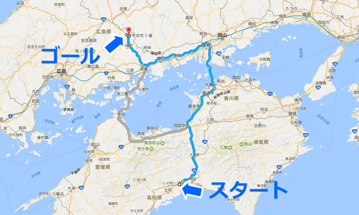 高知から広島までの道のり