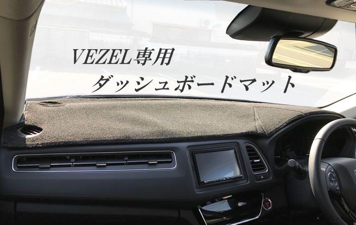 ヴェゼル専用ダッシュボードマット