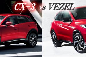 CX-3とヴェゼルの比較